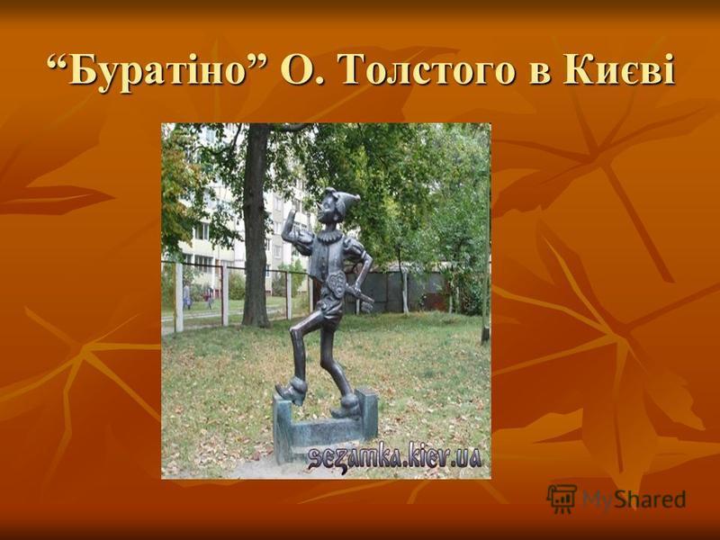 Буратіно О. Толстого в Києві