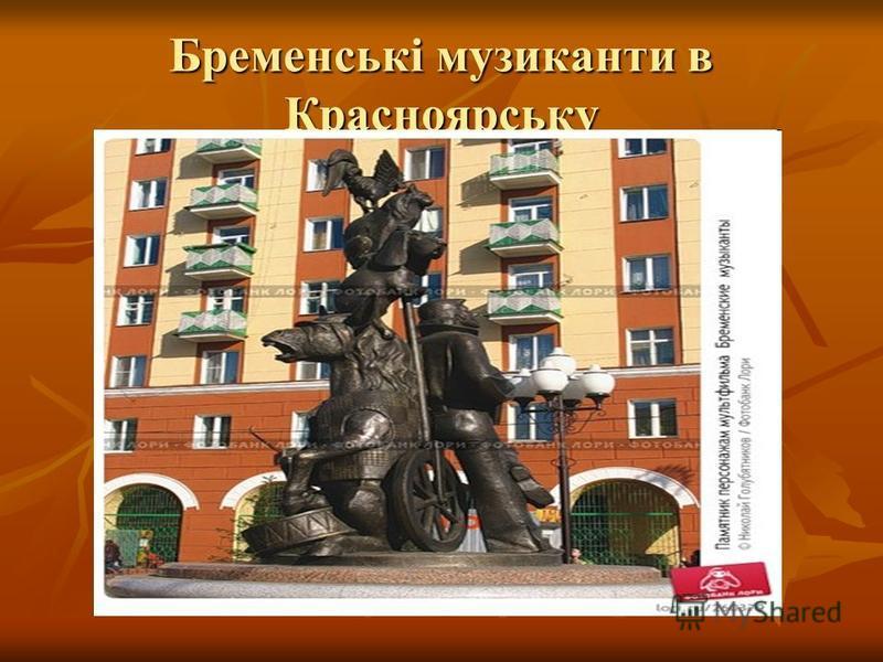 Бременські музиканти в Красноярську