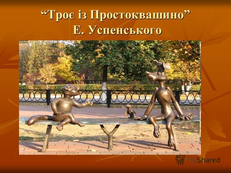 Троє із Простоквашино Е. Успенського