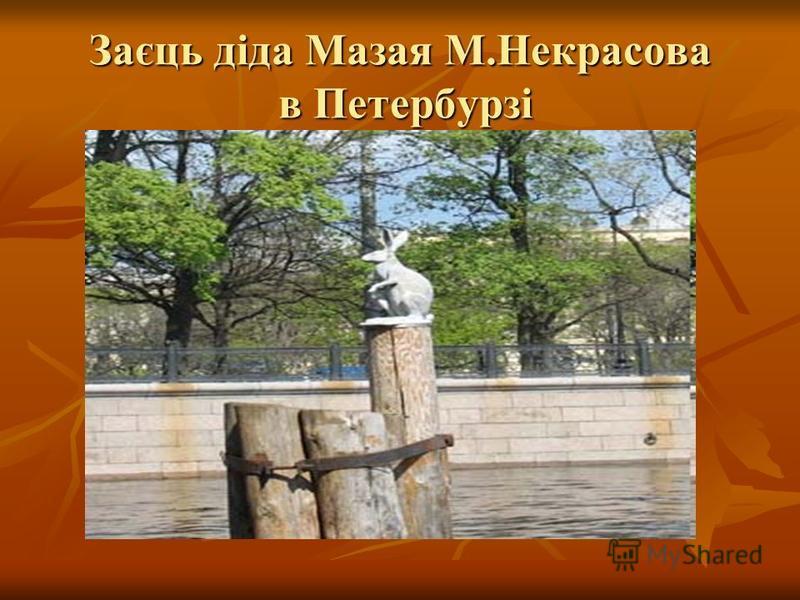 Заєць діда Мазая М.Некрасова в Петербурзі