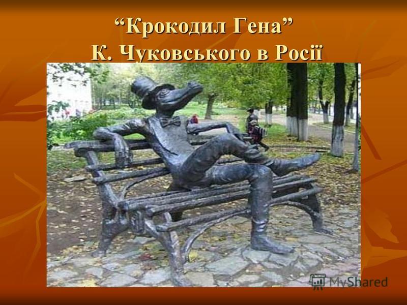 Крокодил Гена К. Чуковського в Росії