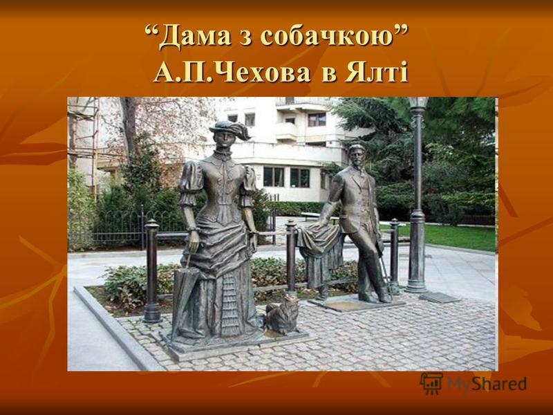 Дама з собачкою А.П.Чехова в Ялті