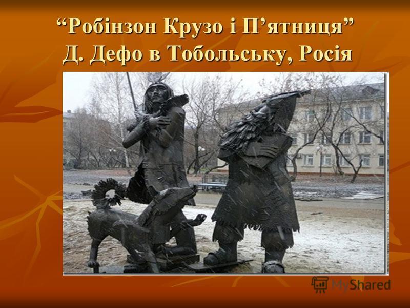 Робінзон Крузо і Пятниця Д. Дефо в Тобольську, Росія