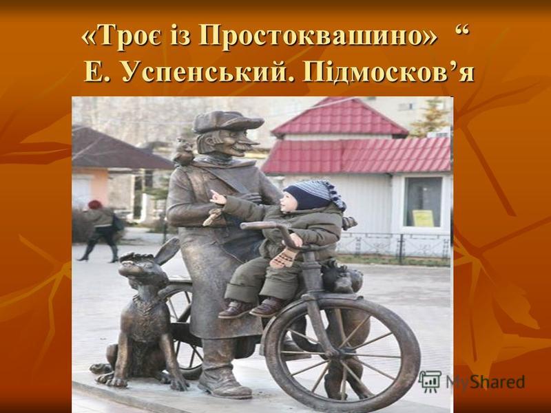 «Троє із Простоквашино» Е. Успенський. Підмосковя