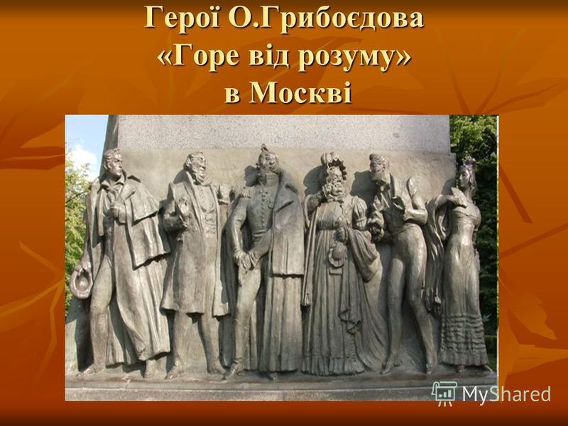 Герої О.Грибоєдова «Горе від розуму» в Москві