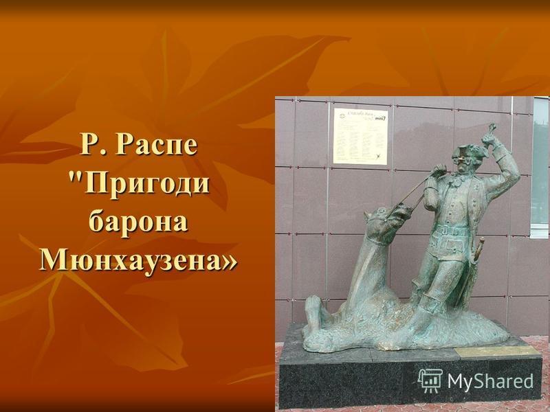 Р. Распе Пригоди барона Мюнхаузена»