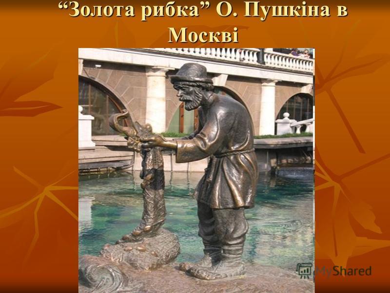 Золота рибка О. Пушкіна в Москві