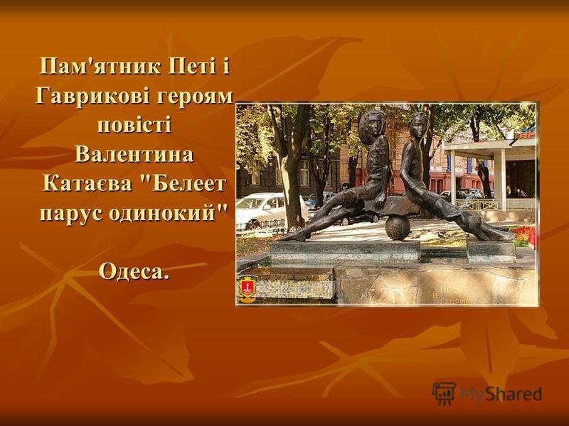 Пам'ятник Петі і Гаврикові героям повісті Валентина Катаєва Белеет парус одинокий Одеса.