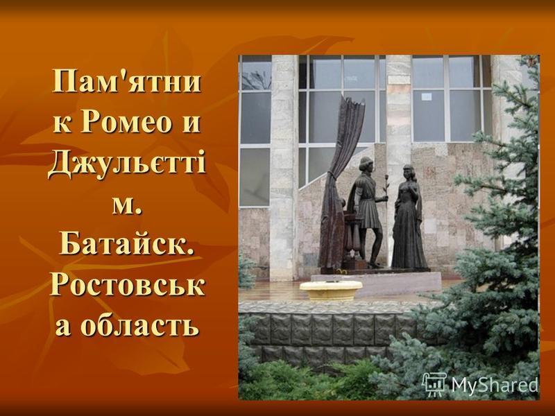 Пам'ятни к Ромео и Джульєтті м. Батайск. Ростовськ а область