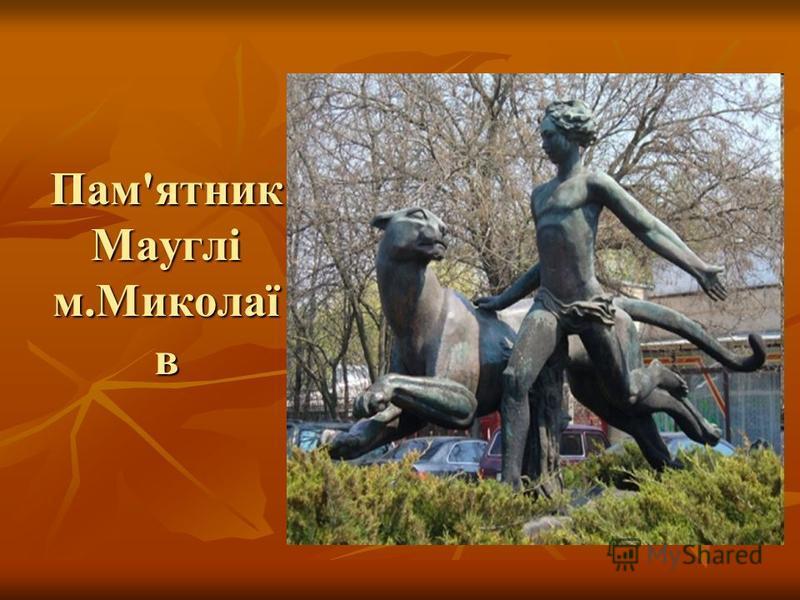 Пам'ятник Мауглі м.Миколаї в