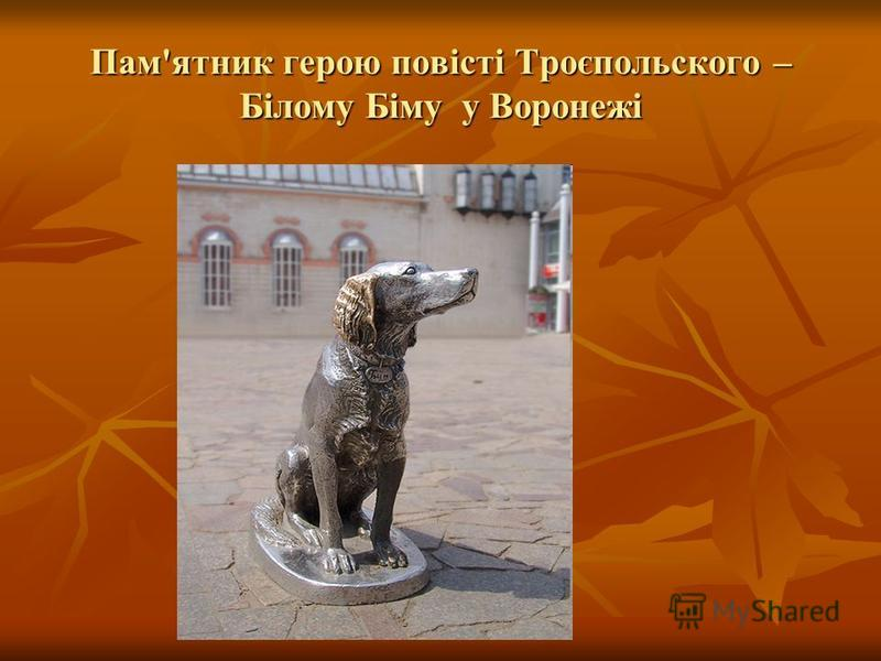 Пам'ятник герою повісті Троєпольского – Білому Біму у Воронежі