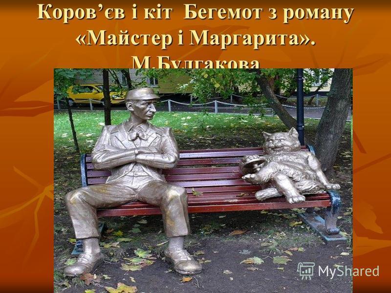 Коровєв і кіт Бегемот з роману «Майстер і Маргарита». М.Булгакова