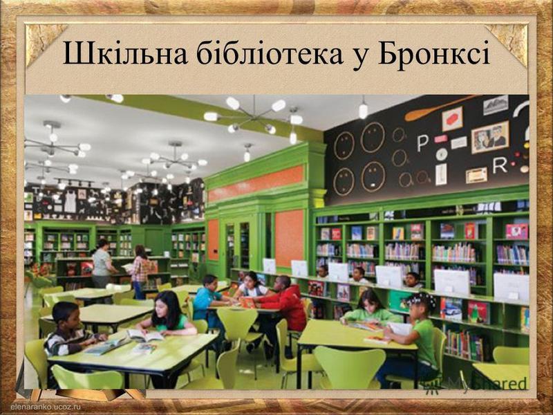 Шкільна бібліотека у Бронксі