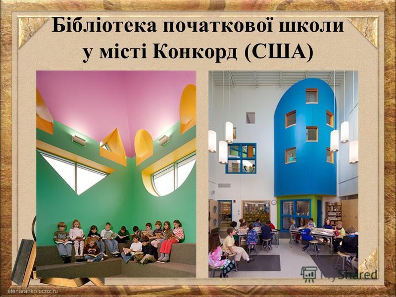 Бібліотека початкової школи у місті Конкорд (США)