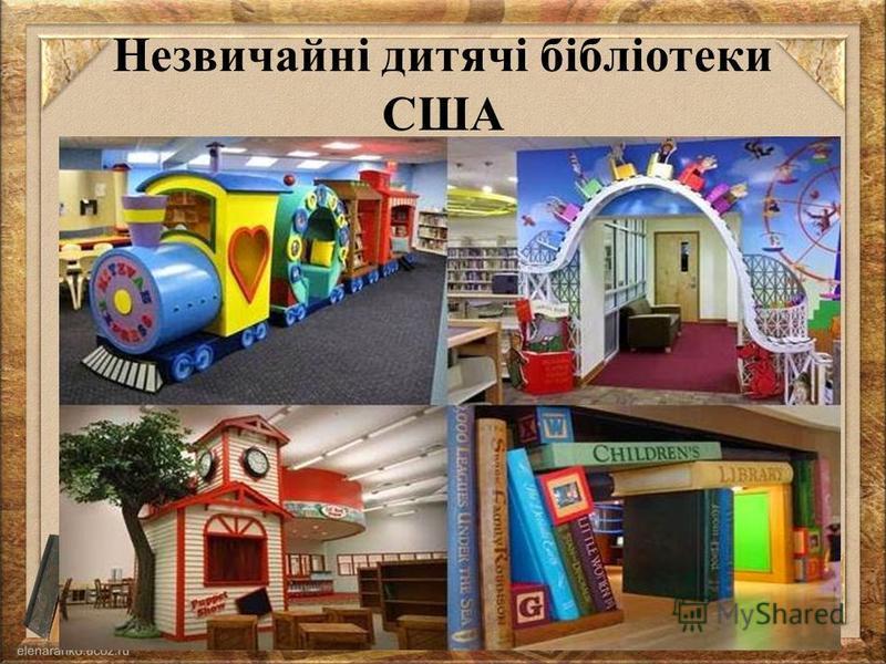 Незвичайні дитячі бібліотеки США