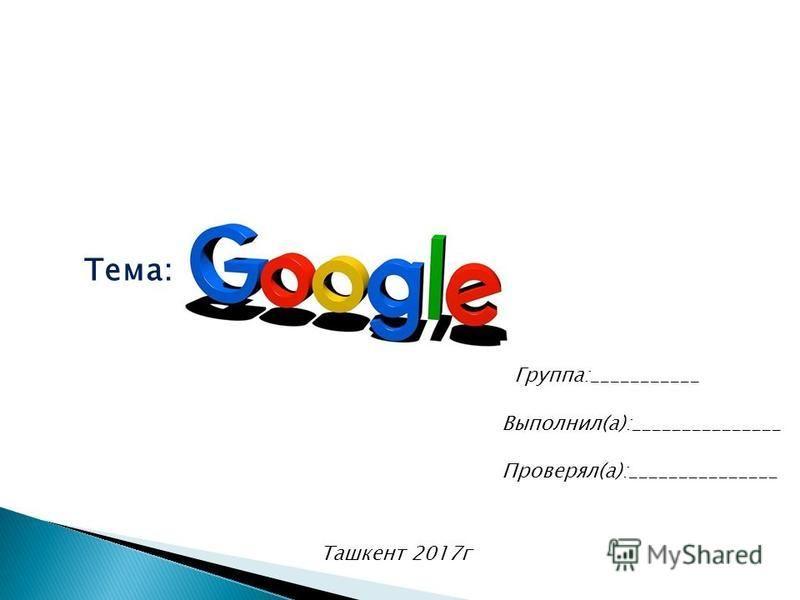 Тема: Группа:___________ Выполнил(а):_______________ Проверял(а):_______________ Ташкент 2017 г