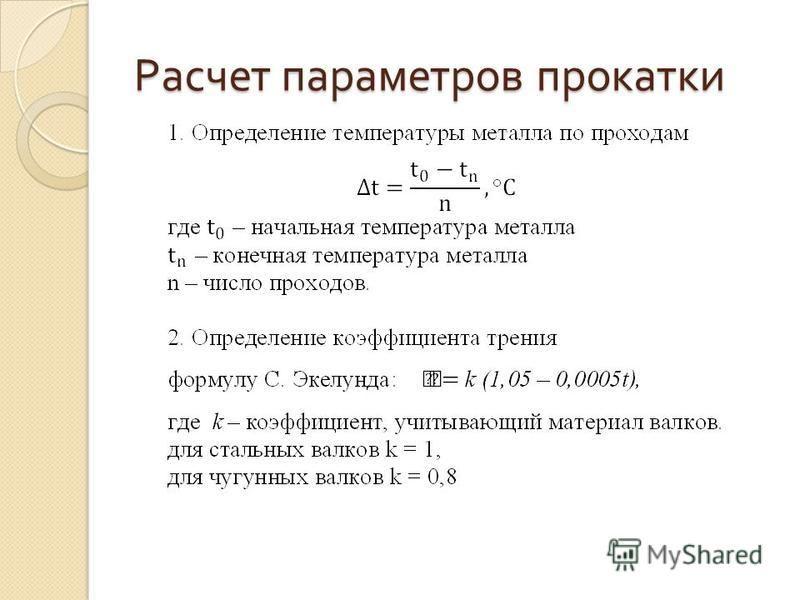 Расчет параметров прокатки