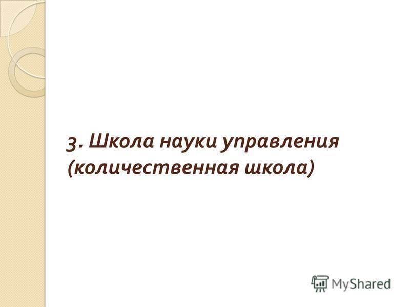 3. Школа науки управления ( количественная школа )