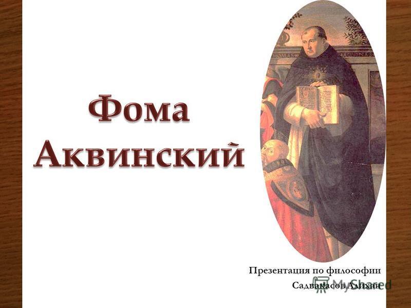 Презентация по философии Садвакасов Алихан