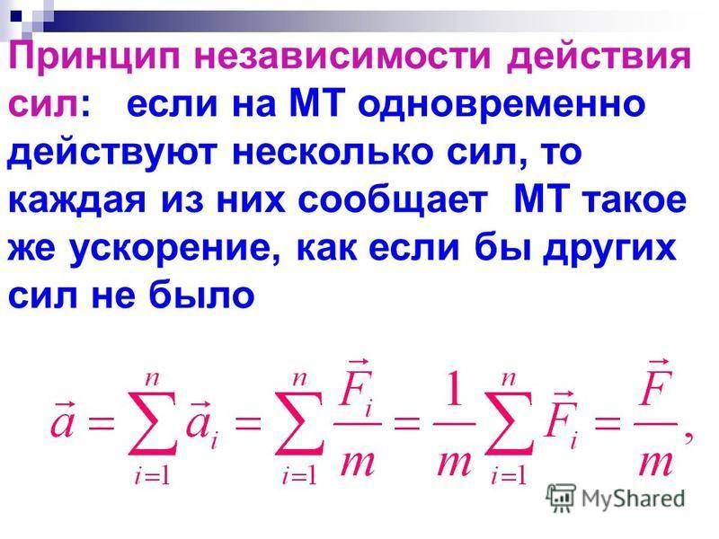 Принцип независимости действия сил: если на МТ одновременно действуют несколько сил, то каждая из них сообщает МТ такое же ускорение, как если бы других сил не было