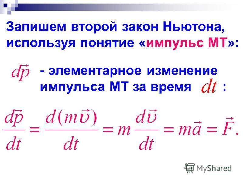 - элементарное изменение импульса МТ за время : Запишем второй закон Ньютона, используя понятие «импульс МТ»: