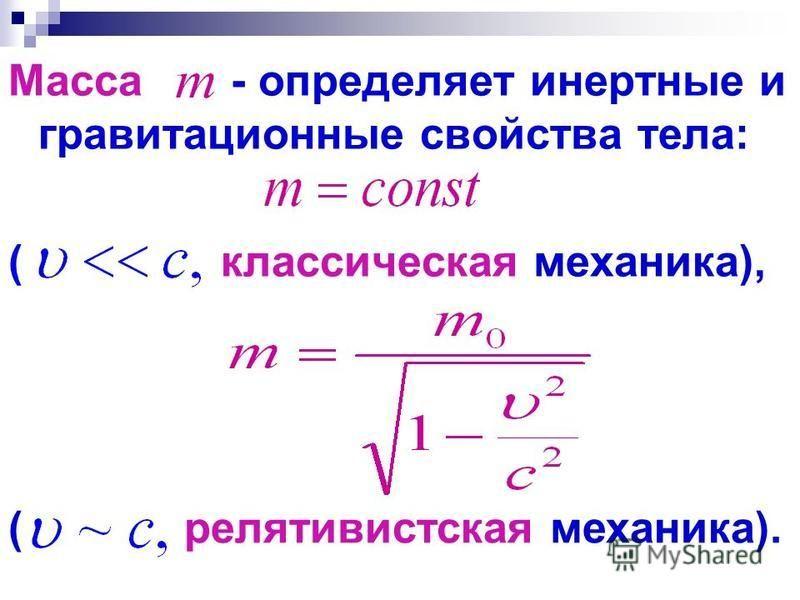 Масса - опеределяет инертные и гравитационные свойства тела: ( классическая механика), ( релятивистская механика).