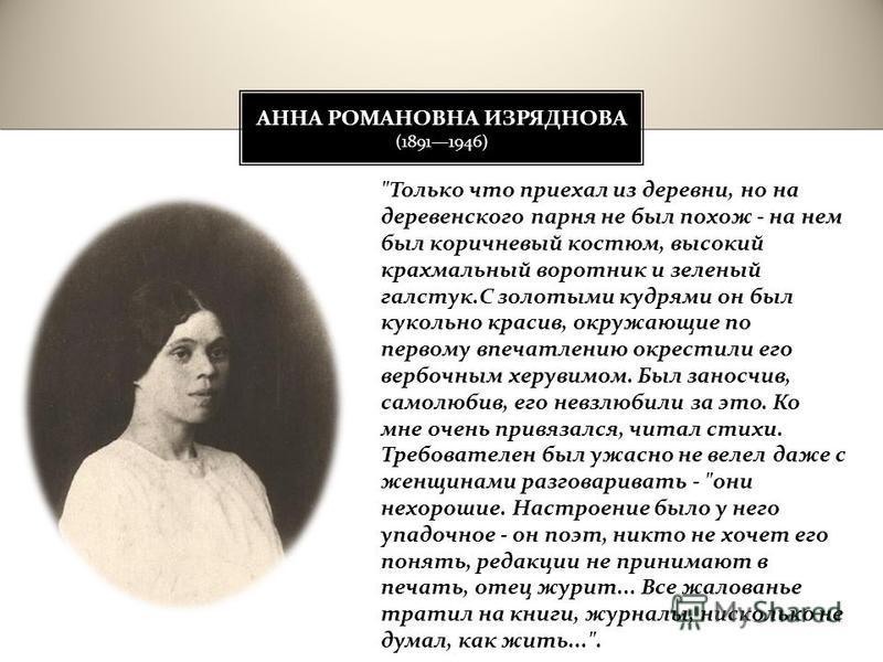 АННА РОМАНОВНА ИЗРЯДНОВА (18911946)
