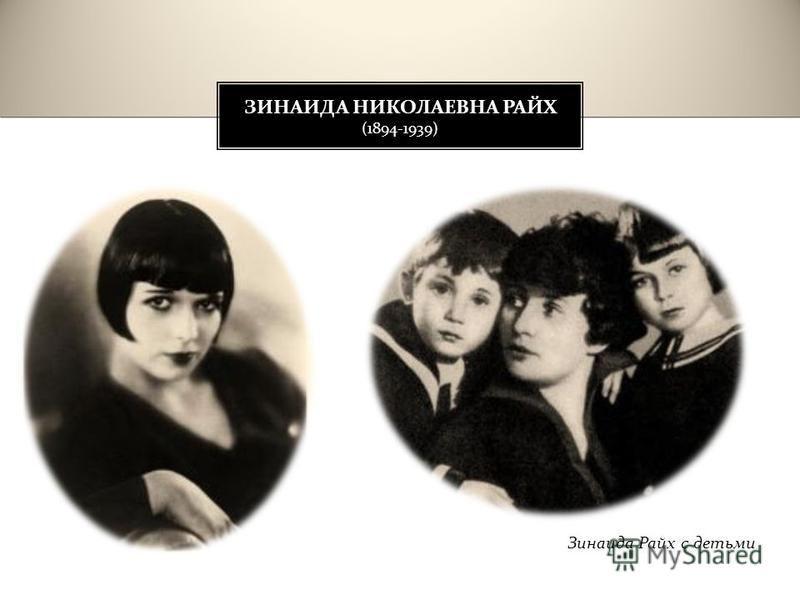 ЗИНАИДА НИКОЛАЕВНА РАЙХ (1894-1939) Зинаида Райх с детьми