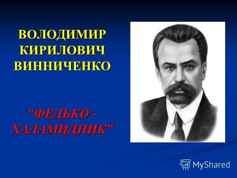 ВОЛОДИМИР КИРИЛОВИЧ ВИННИЧЕНКО ФЕДЬКО - ХАЛАМИДНИК