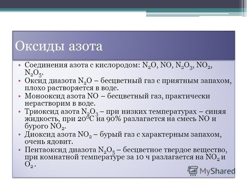 Оксиды азота Соединения азота с кислородом: N 2 O, NO, N 2 O 3, NO 2, N 2 O 5. Оксид диазота N 2 O – бесцветный газ с приятным запахом, плохо растворяется в воде. Монооксид азота NO – бесцветный газ, практически нерастворим в воде. Триоксид азота N 2