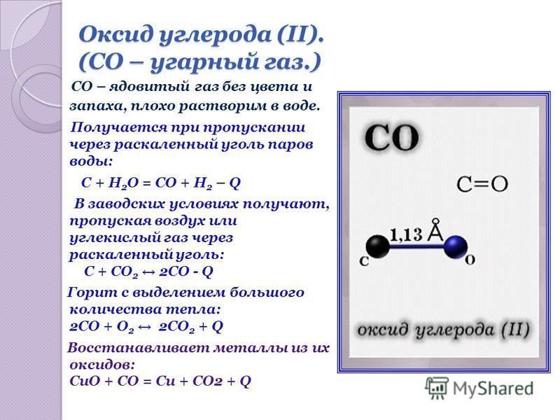 Оксид углерода (II). (CO – угарный газ.) CO – ядовитый газ без цвета и запаха, плохо растворим в воде. Получается при пропускании через раскаленный уголь паров воды: C + H 2 O = CO + H 2 – Q В заводских условиях получают, пропуская воздух или углекис