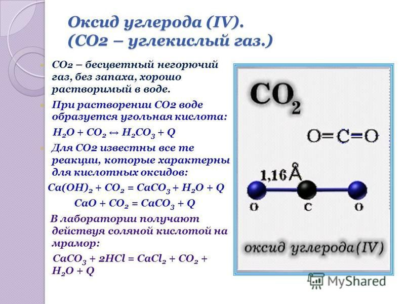 Оксид углерода (IV). (CO2 – углекислый газ.) CO 2 – бесцветный негорючий газ, без запаха, хорошо растворимый в воде. При растворении CO2 воде образуется угольная кислота: H 2 O + CO 2 H 2 CO 3 + Q Для CO2 известны все те реакции, которые характерны д