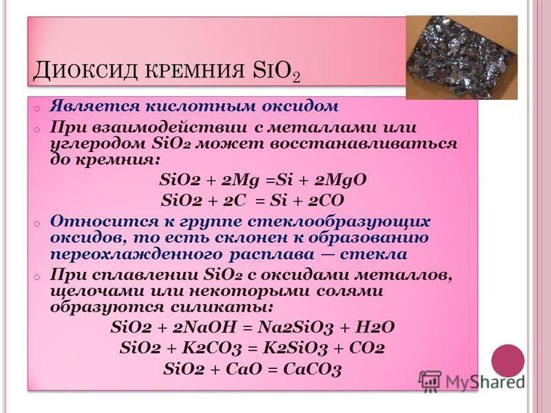 Д ИОКСИД КРЕМНИЯ S I O 2 o Является кислотным оксидом o При взаимодействии с металлами или углеродом SiO 2 может восстанавливаться до кремния: SiO2 + 2Mg =Si + 2MgO SiO2 + 2C = Si + 2CO o Относится к группе стеклообразующих оксидов, то есть склонен к