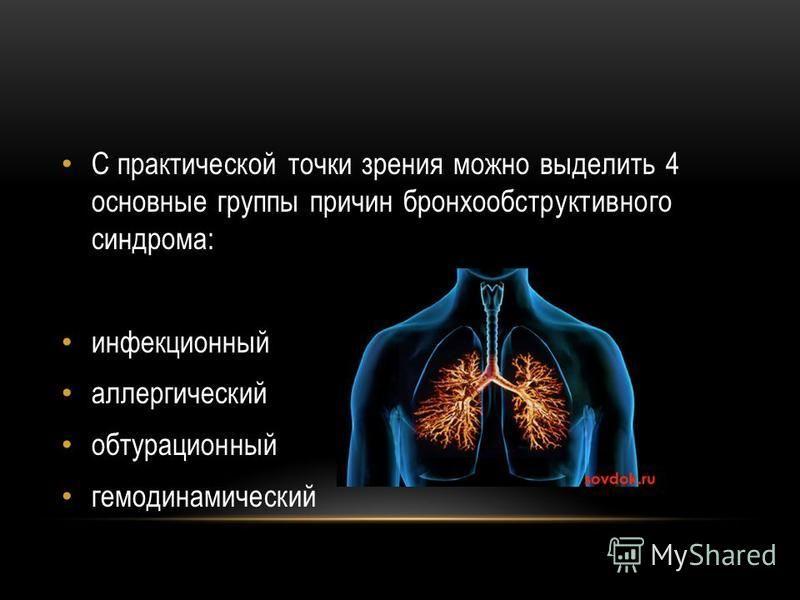 С практической точки зрения можно выделить 4 основные группы причин бронхообструктивного синдрома: инфекционный аллергический обтурационный гемодинамический