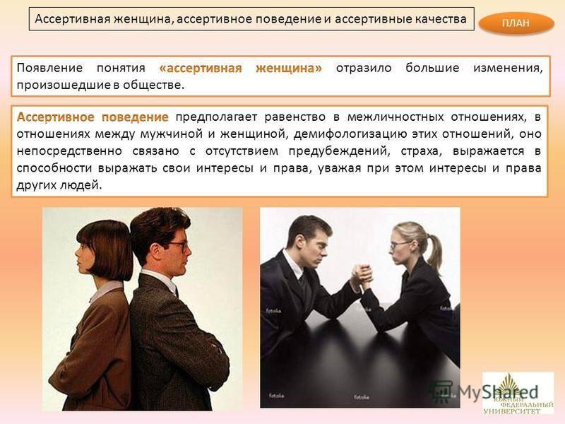Ассертивная женщина, ассертивное поведение и ассертивные качества ПЛАН