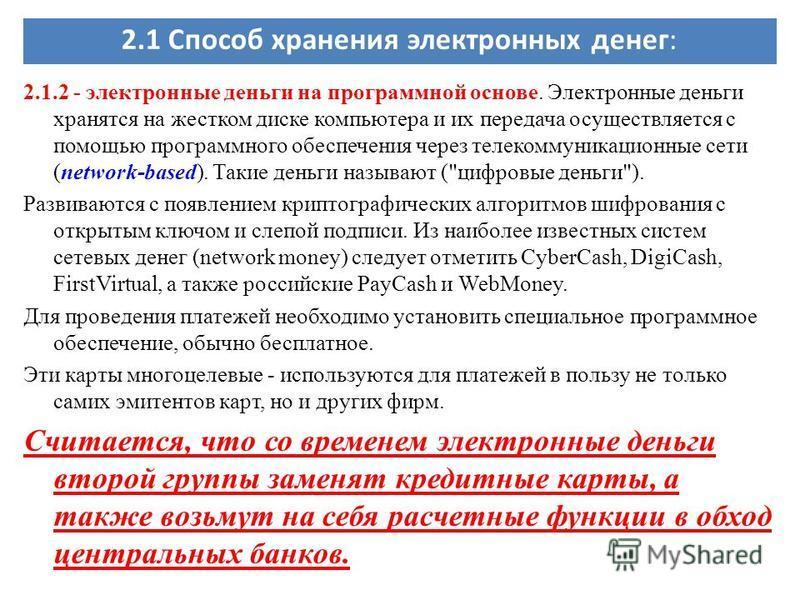 2.1 Способ хранения электронных денег: 2.1.2 - электронные деньги на программной основе. Электронные деньги хранятся на жестком диске компьютера и их передача осуществляется с помощью программного обеспечения через телекоммуникационные сети (network-