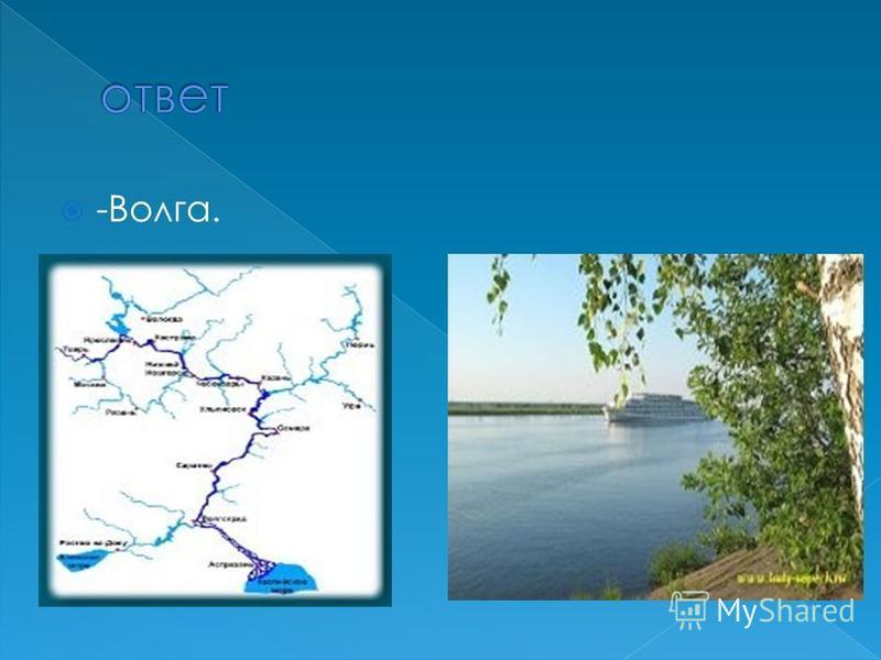 -Волга.