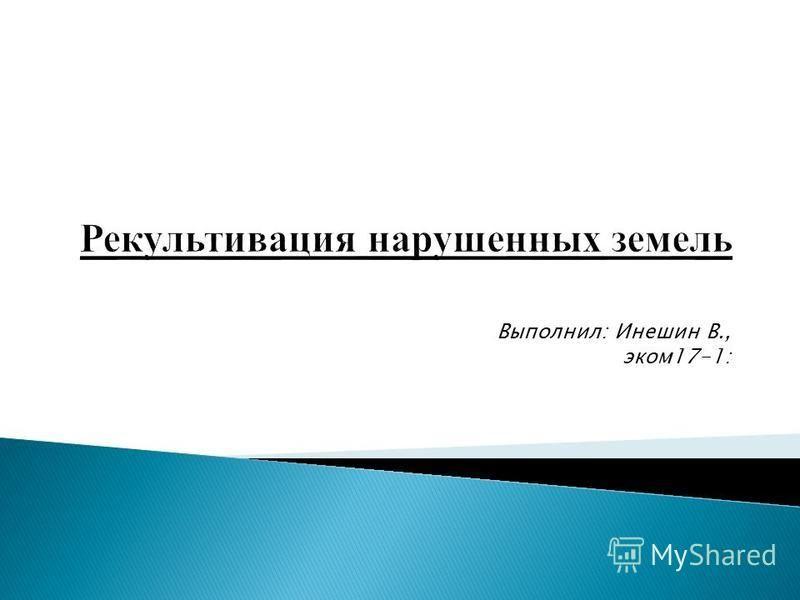 Выполнил: Инешин В., эком 17-1: