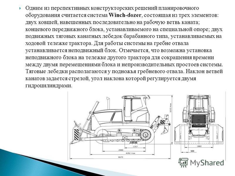 Одним из перспективных конструкторских решений планировочного оборудования считается система Winch-dozer, состоящая из трех элементов: двух ковшей, навешенных последовательно на рабочую ветвь каната; концевого передвижного блока, устанавливаемого на