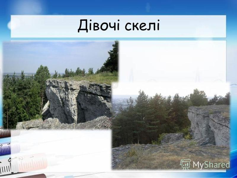 Дівочі скелі