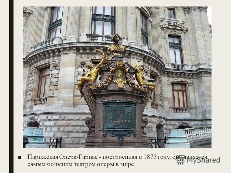 Парижская Опера-Гарнье - построенная в 1875 году, она является самым большим театром оперы в мире.