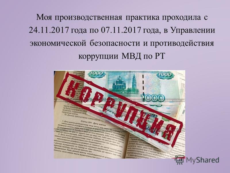 Моя производственная практика проходила с 24.11.2017 года по 07.11.2017 года, в Управлении экономической безопасности и противодействия коррупции МВД по РТ
