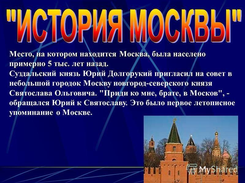 -- Москва расположена в центре европейской части России, в междуречье Оки и Волги -- Стоит на семи холмах -- За 800 с лишним лет рельеф Москвы значительно изменился. Москва строилась, значительно изменился. Москва строилась, расширялась, росла -- Нас