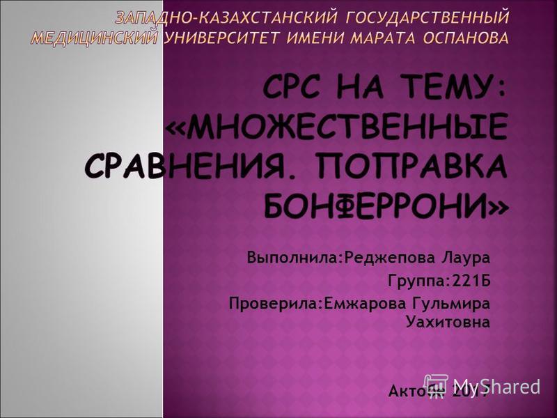 Выполнила:Реджепова Лаура Группа:221Б Проверила:Емжарова Гульмира Уахитовна Актобе 2017
