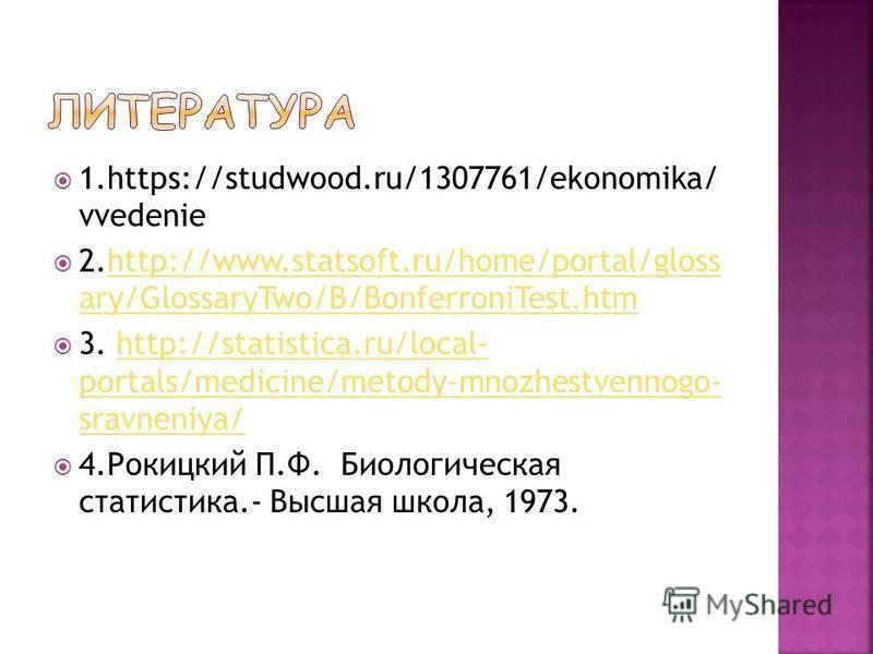 1.https://studwood.ru/1307761/ekonomika/ vvedenie 2.http://www.statsoft.ru/home/portal/gloss ary/GlossaryTwo/B/BonferroniTest.htmhttp://www.statsoft.ru/home/portal/gloss ary/GlossaryTwo/B/BonferroniTest.htm 3. http://statistica.ru/local- portals/medi