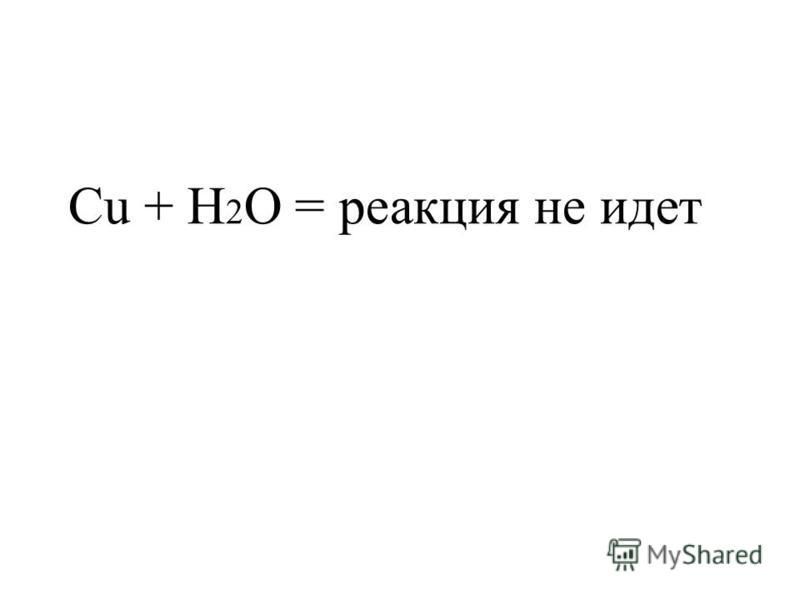 Cu + H 2 О = реакция не идет