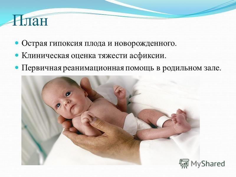 План Острая гипоксия плода и новорожденного. Клиническая оценка тяжести асфиксии. Первичная реанимационная помощь в родильном зале.