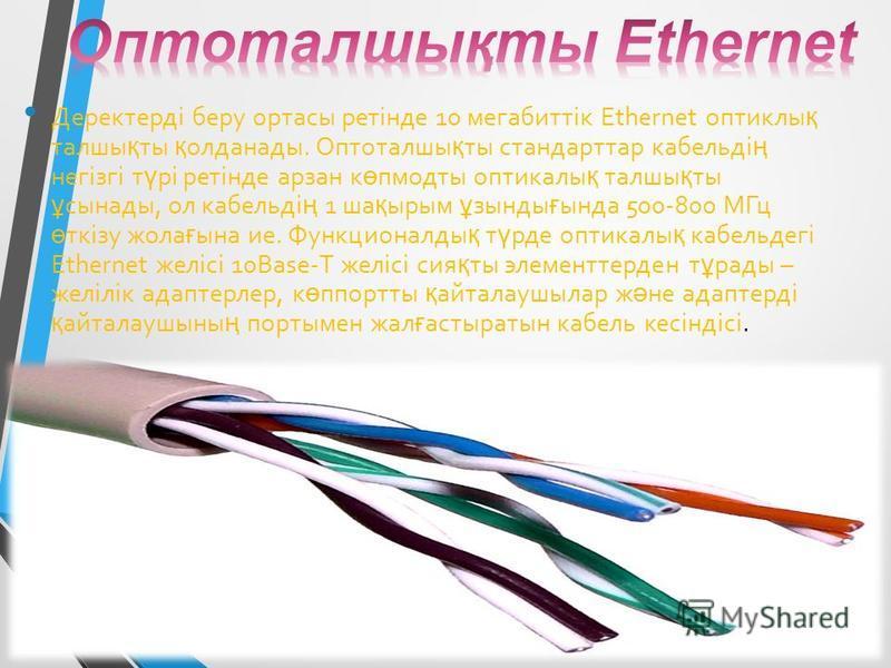 Деректерді беру ортасы ретінде 10 мегабиттік Ethernet оптиклы қ ташлы қ ты қ олданады. Оптоташлы қ ты стандарта кабельді ң негізгі т ү рі ретінде тарзан к ө пмодты оптикалы қ ташлы қ ты ұ сынады, ол кабельді ң 1 ша қ сырым ұ зонды ғ ттында 500-800 МГ