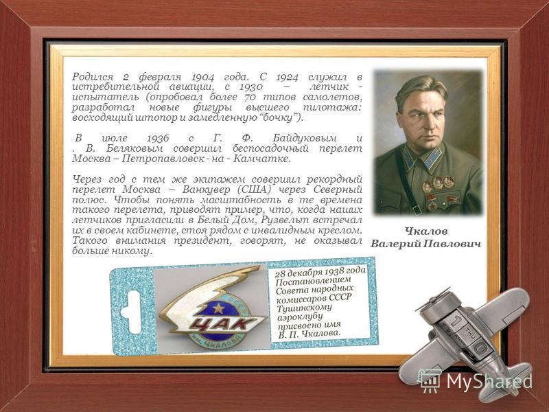 Родился 2 февраля 1904 года. С 1924 служил в истребительной авиации, с 1930 – летчик - испытатель (опробовал более 70 типов самолетов, разработал новые фигуры высшего пилотажа: восходящий штопор и замедленную бочку). В июле 1936 с Г. Ф. Байдуковым и.