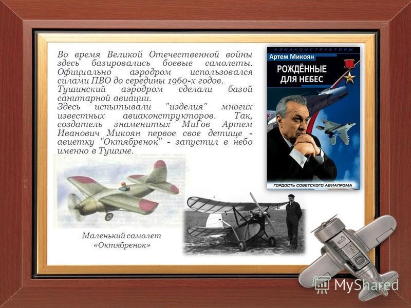 Во время Великой Отечественной войны здесь базировались боевые самолеты. Официально аэродром использовался силами ПВО до середины 1960-х годов. Тушинский аэродром сделали базой санитарной авиации. Здесь испытывали